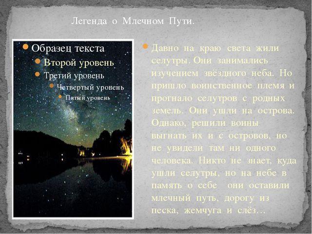 Давно на краю света жили селутры. Они занимались изучением звёздного неба. Н...