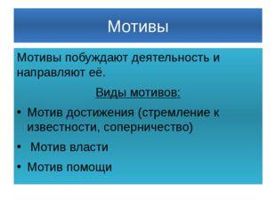 Мотивы Мотивы побуждают деятельность и направляют её. Виды мотивов: Мотив дос
