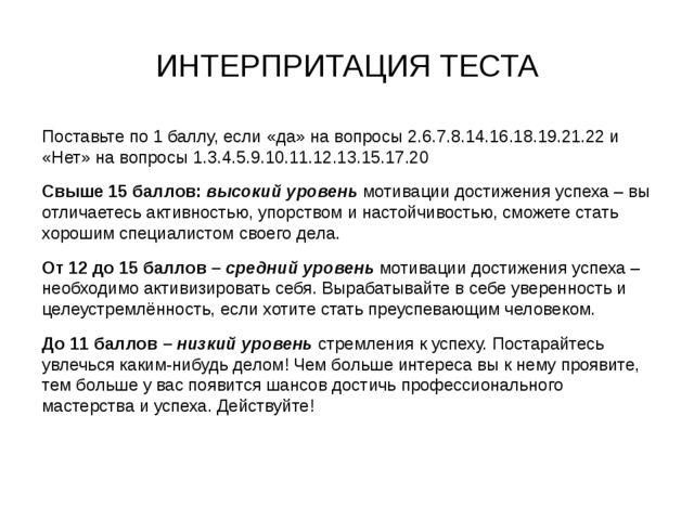 ИНТЕРПРИТАЦИЯ ТЕСТА Поставьте по 1 баллу, если «да» на вопросы 2.6.7.8.14.16....