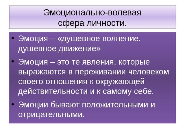 Эмоционально-волевая сфера личности. Эмоция – «душевное волнение, душевное дв...