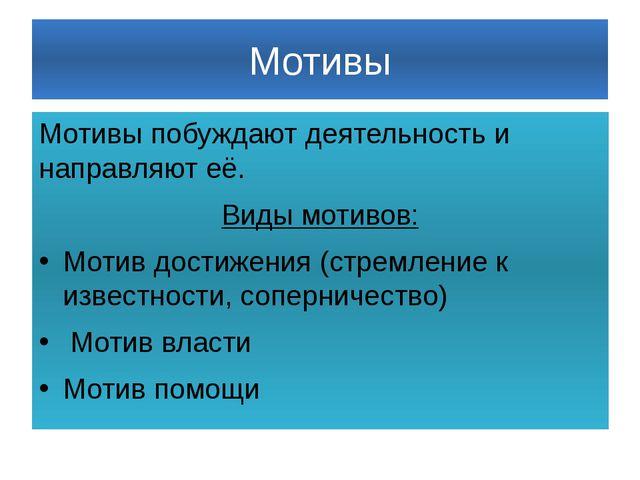 Мотивы Мотивы побуждают деятельность и направляют её. Виды мотивов: Мотив дос...