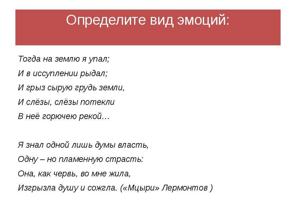 Определите вид эмоций: Тогда на землю я упал; И в иссуплении рыдал; И грыз сы...