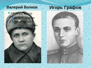 Валерий Волков Игорь Графов