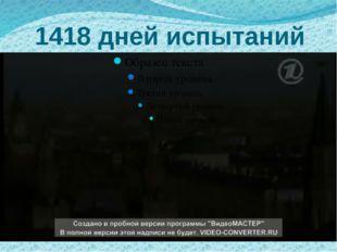 1418 дней испытаний