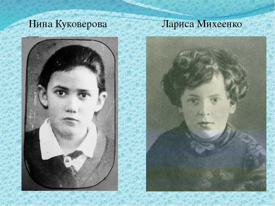 Нина Куковерова Лариса Михеенко