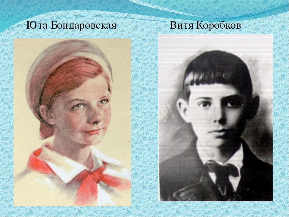 Юта Бондаровская Витя Коробков