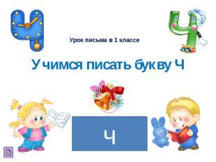 Учимся писать букву Ч Урок письма в 1 классе Новикова Лариса Александровна уч
