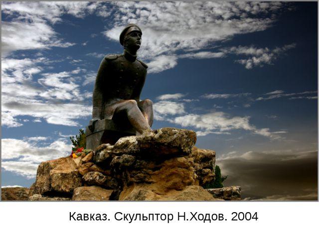 Кавказ. Скульптор Н.Ходов. 2004