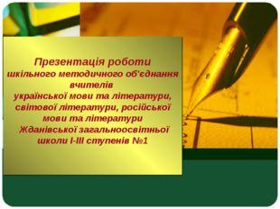 Презентація роботи шкільного методичного об'єднання вчителів української мови