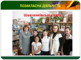 """ПОЗАКЛАСНА ДІЯЛЬНІСТЬ """" Найрозумніший п'ятикласник-мовознавець """" Шевченківськ"""