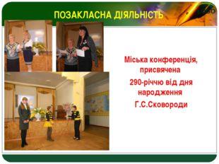 ПОЗАКЛАСНА ДІЯЛЬНІСТЬ Міська конференція, присвячена 290-річчю від дня наро