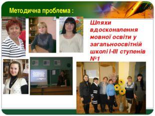 Методична проблема : Шляхи вдосконалення мовної освіти у загальноосвітній шк
