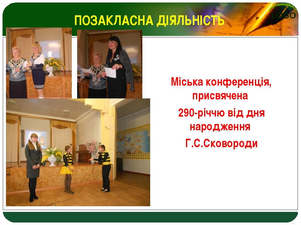 ПОЗАКЛАСНА ДІЯЛЬНІСТЬ Міська конференція, присвячена 290-річчю від дня наро...