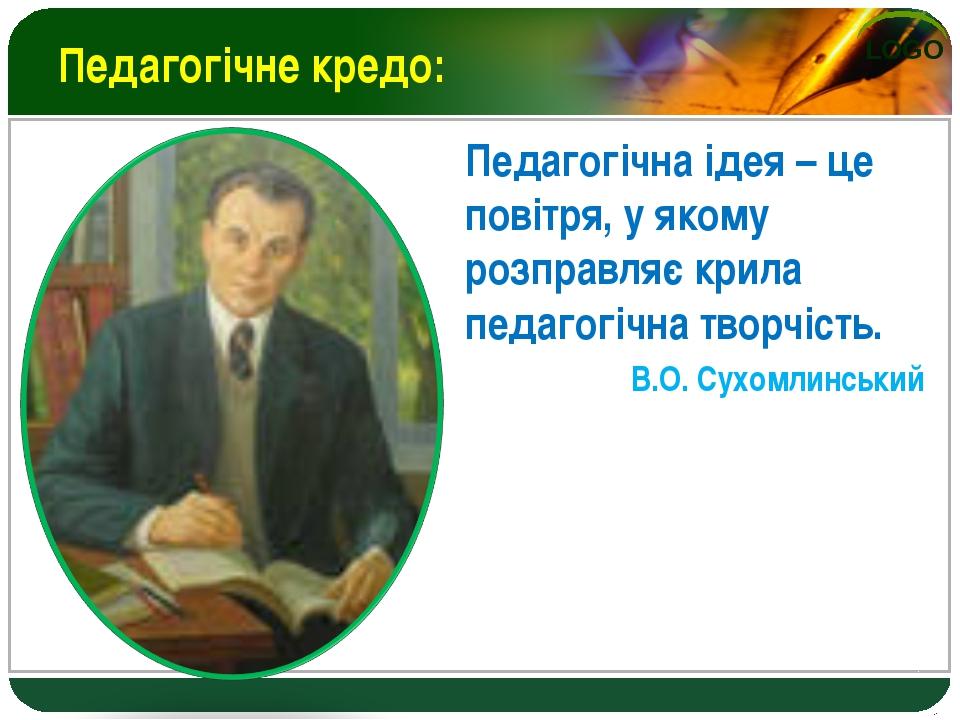 Педагогічне кредо: Педагогічна ідея – це повітря, у якому розправляє крила п...