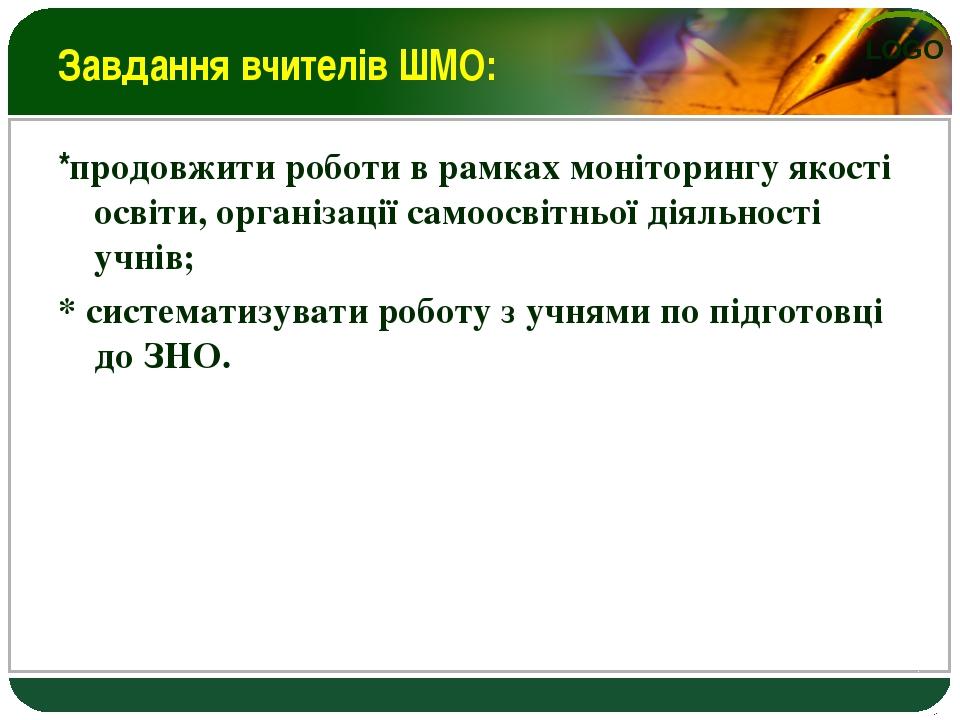 Завдання вчителів ШМО: *продовжити роботи в рамках моніторингу якості освіти,...