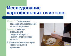 Исследование картофельных очистков. Опыт 1: Определение содержания хлорогенов