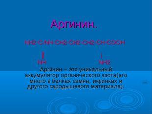 Аргинин. NH2-C-NH-CH2-CH2-CH2-CH-COOH ║ | NH NH2 Аргинин – это уникальный акк