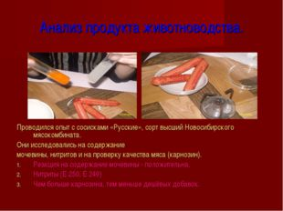 Анализ продукта животноводства. Проводился опыт с сосисками «Русские», сорт в