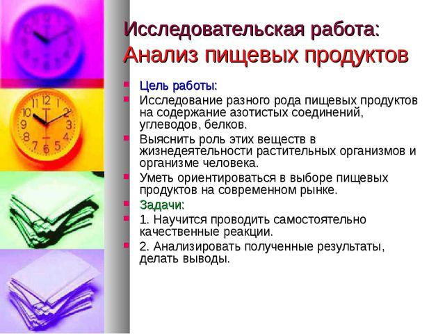 Исследовательская работа: Анализ пищевых продуктов Цель работы: Исследование...