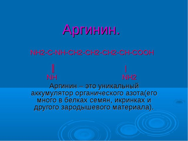 Аргинин. NH2-C-NH-CH2-CH2-CH2-CH-COOH ║ | NH NH2 Аргинин – это уникальный акк...
