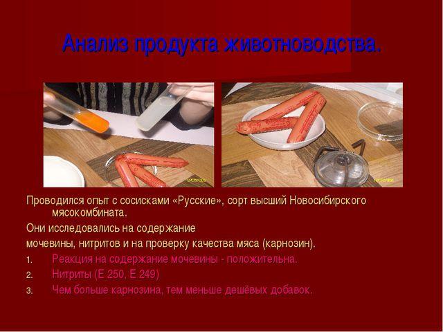 Анализ продукта животноводства. Проводился опыт с сосисками «Русские», сорт в...