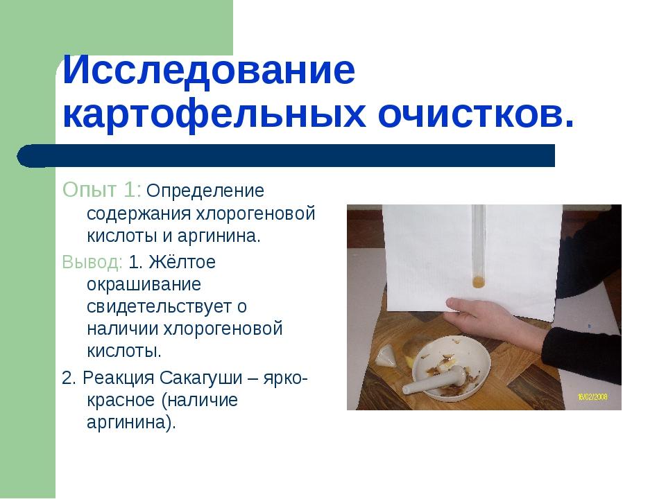 Исследование картофельных очистков. Опыт 1: Определение содержания хлорогенов...