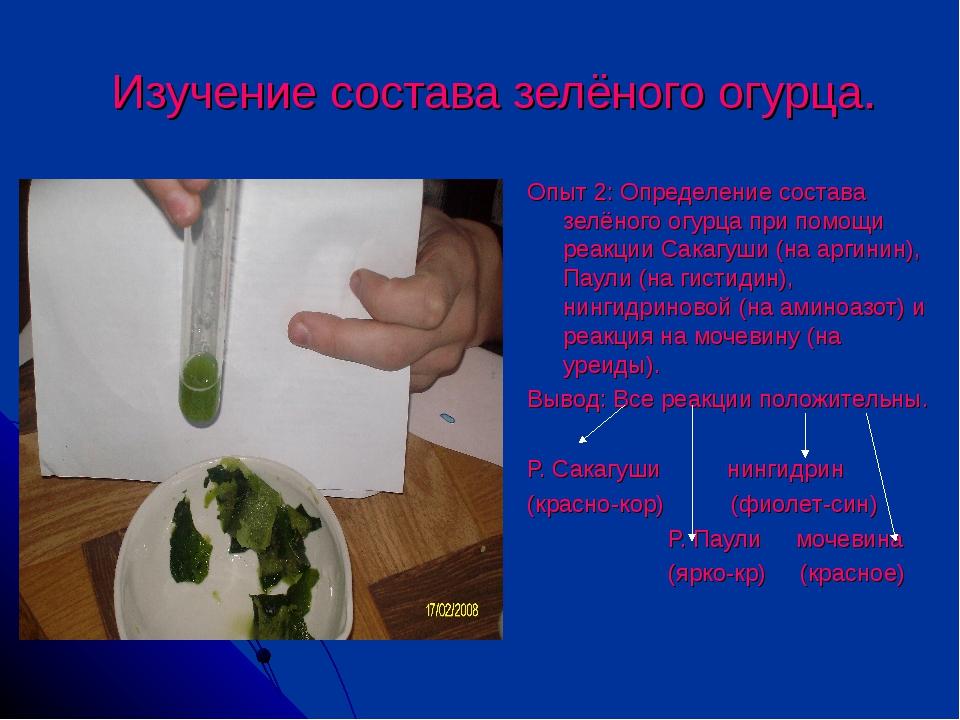 Изучение состава зелёного огурца. Опыт 2: Определение состава зелёного огурц...
