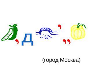 (город Москва)