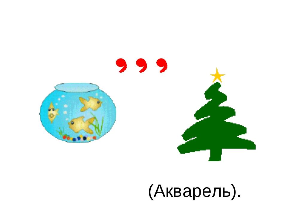 (Акварель).