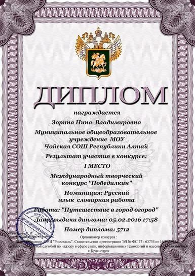 C:\Documents and Settings\User\Мои документы\сертификаты\5712_1_DIP007.jpg