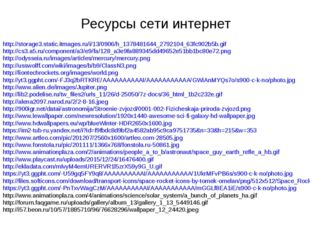 Ресурсы сети интернет http://storage3.static.itmages.ru/i/13/0906/h_137848164