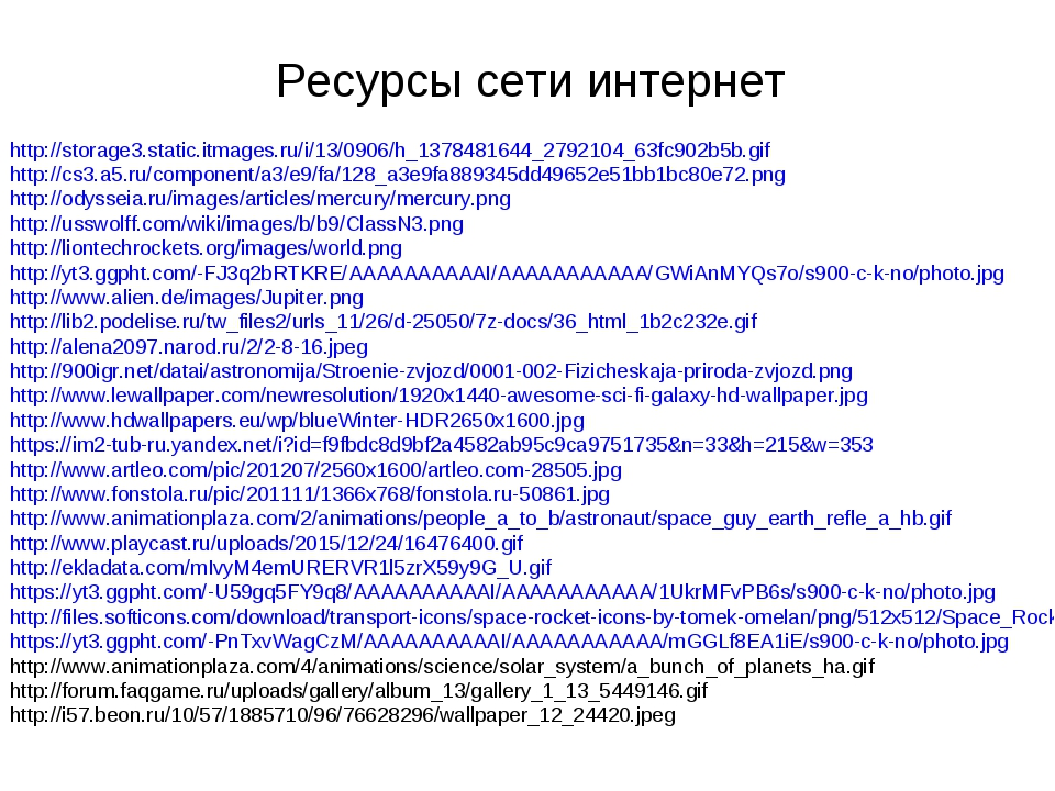 Ресурсы сети интернет http://storage3.static.itmages.ru/i/13/0906/h_137848164...