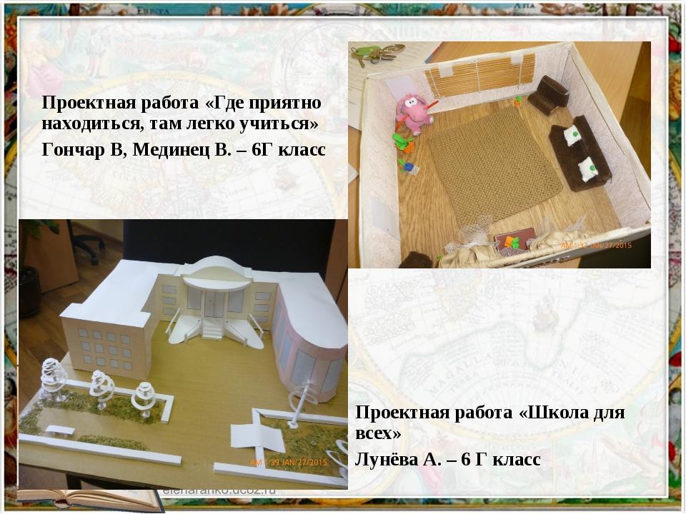 Проектная работа «Где приятно находиться, там легко учиться» Гончар В, Медине...