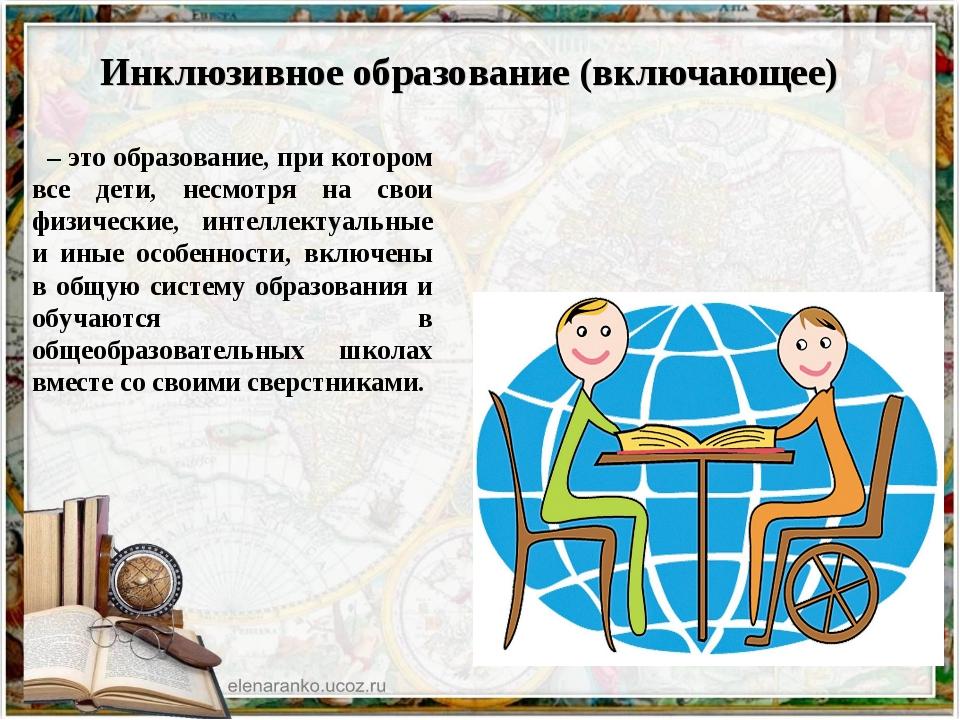 Инклюзивное образование в россии кратко