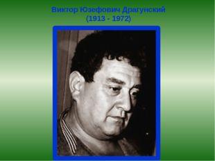 Виктор Юзефович Драгунский (1913 - 1972)