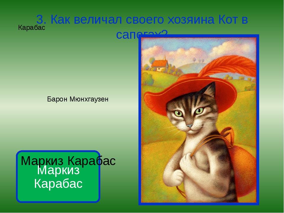 3. Как величал своего хозяина Кот в сапогах?