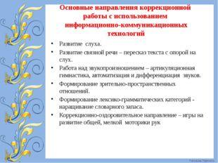 Основные направления коррекционной работы с использованием информационно-комм