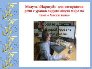 Модуль «Нарисуй» для восприятия речи с уроков окружающего мира по теме « Част