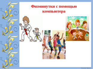 Физминутки с помощью компьютера FokinaLida.75@mail.ru