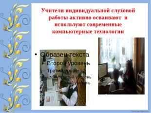 Учителя индивидуальной слуховой работы активно осваивают и используют совреме