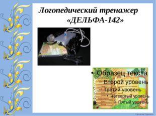 Логопедический тренажер «ДЕЛЬФА-142» FokinaLida.75@mail.ru