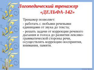 Логопедический тренажер «ДЕЛЬФА-142» Тренажер позволяет: - работать с любыми