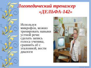 Логопедический тренажер «ДЕЛЬФА-142» Используя микрофон, можно тренировать н