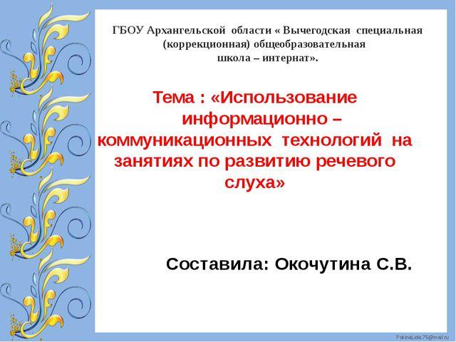 Тема : «Использование информационно – коммуникационных технологий на занятия...