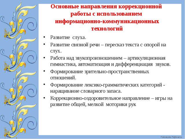 Основные направления коррекционной работы с использованием информационно-комм...