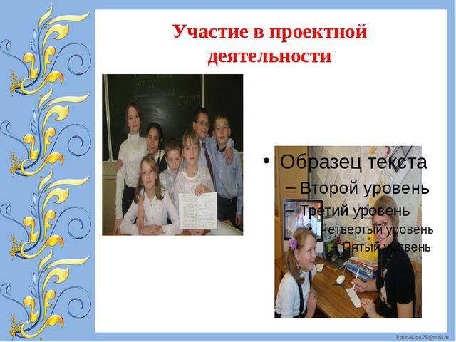 Участие в проектной деятельности FokinaLida.75@mail.ru
