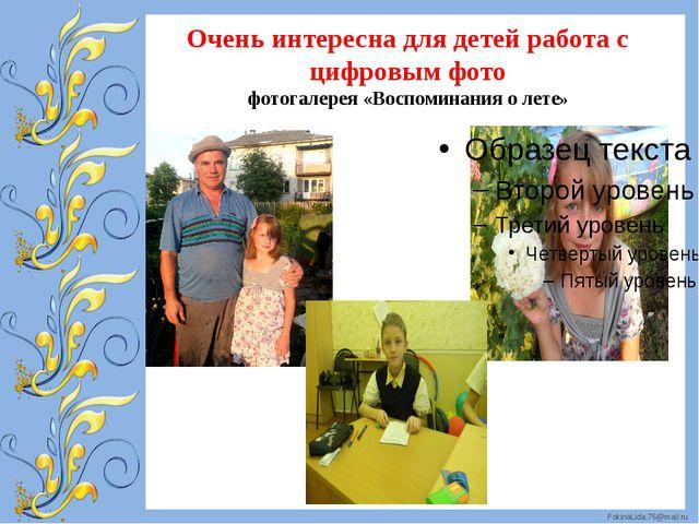 Очень интересна для детей работа с цифровым фото фотогалерея «Воспоминания о...