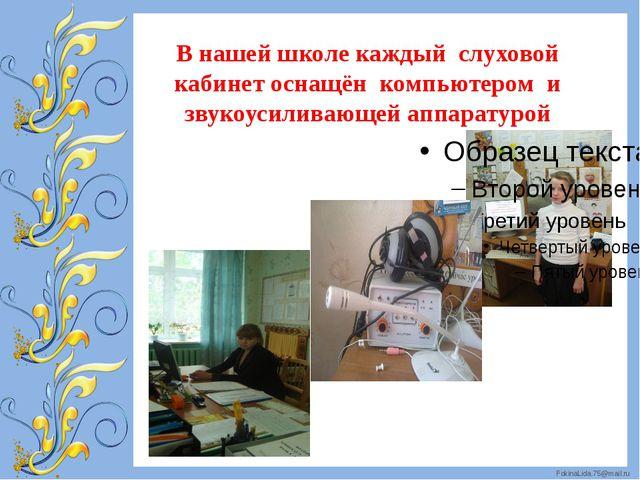 В нашей школе каждый слуховой кабинет оснащён компьютером и звукоусиливающей...