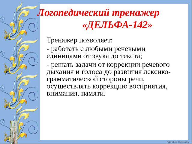 Логопедический тренажер «ДЕЛЬФА-142» Тренажер позволяет: - работать с любыми...