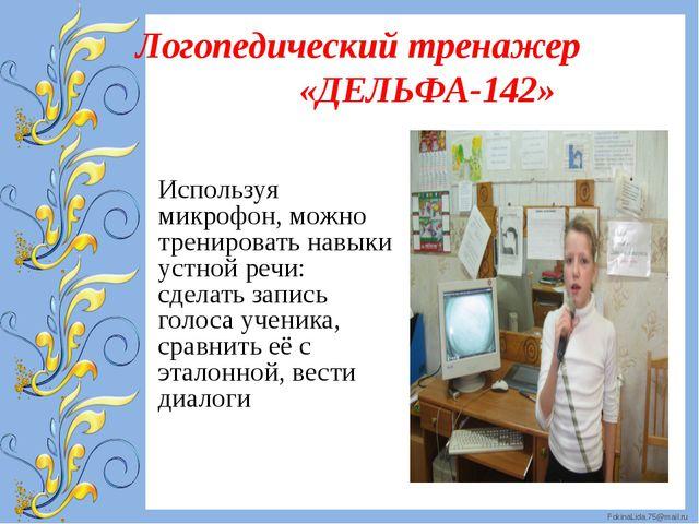 Логопедический тренажер «ДЕЛЬФА-142» Используя микрофон, можно тренировать н...